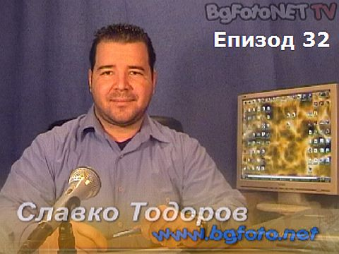 Гледай BgFotoNET TV епизод 32...