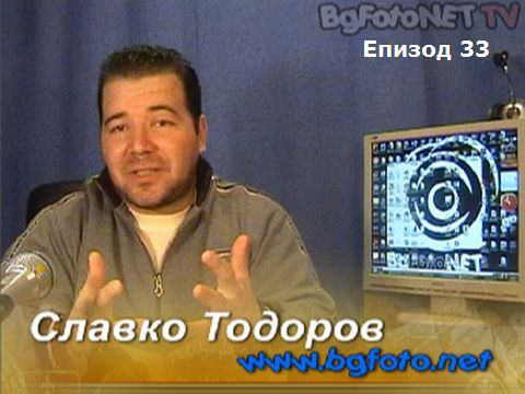 Гледай BgFotoNET TV епизод 33...